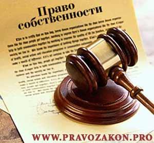 Права собственника при оперативном управлении, ГК РФ