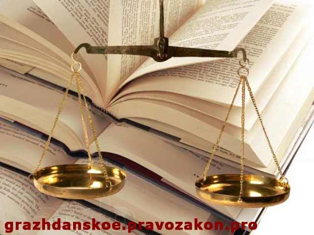 Гражданское законодательство и право