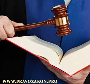 Вещное право в гражданском законодательстве (ГК РФ)